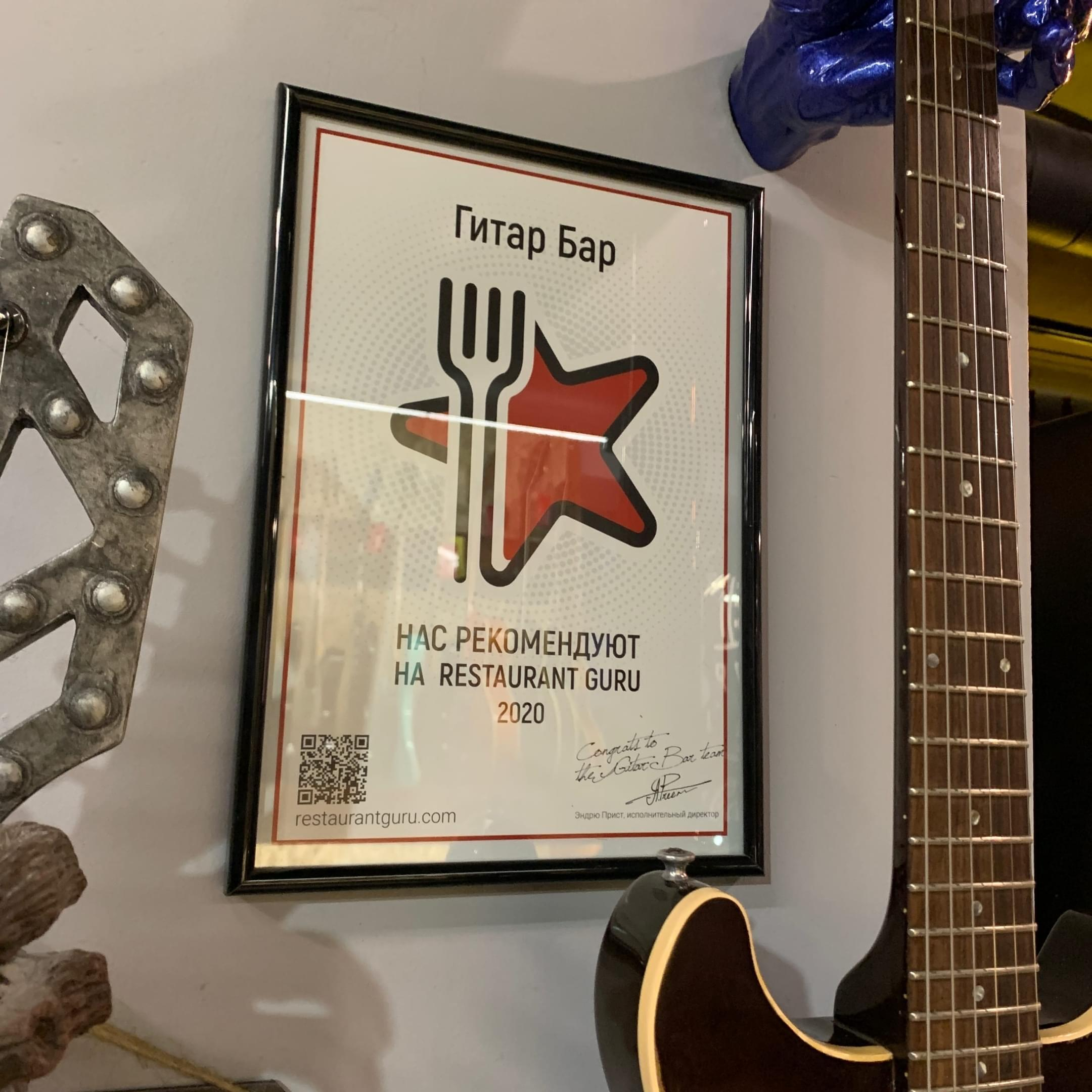 Guitar Bar award