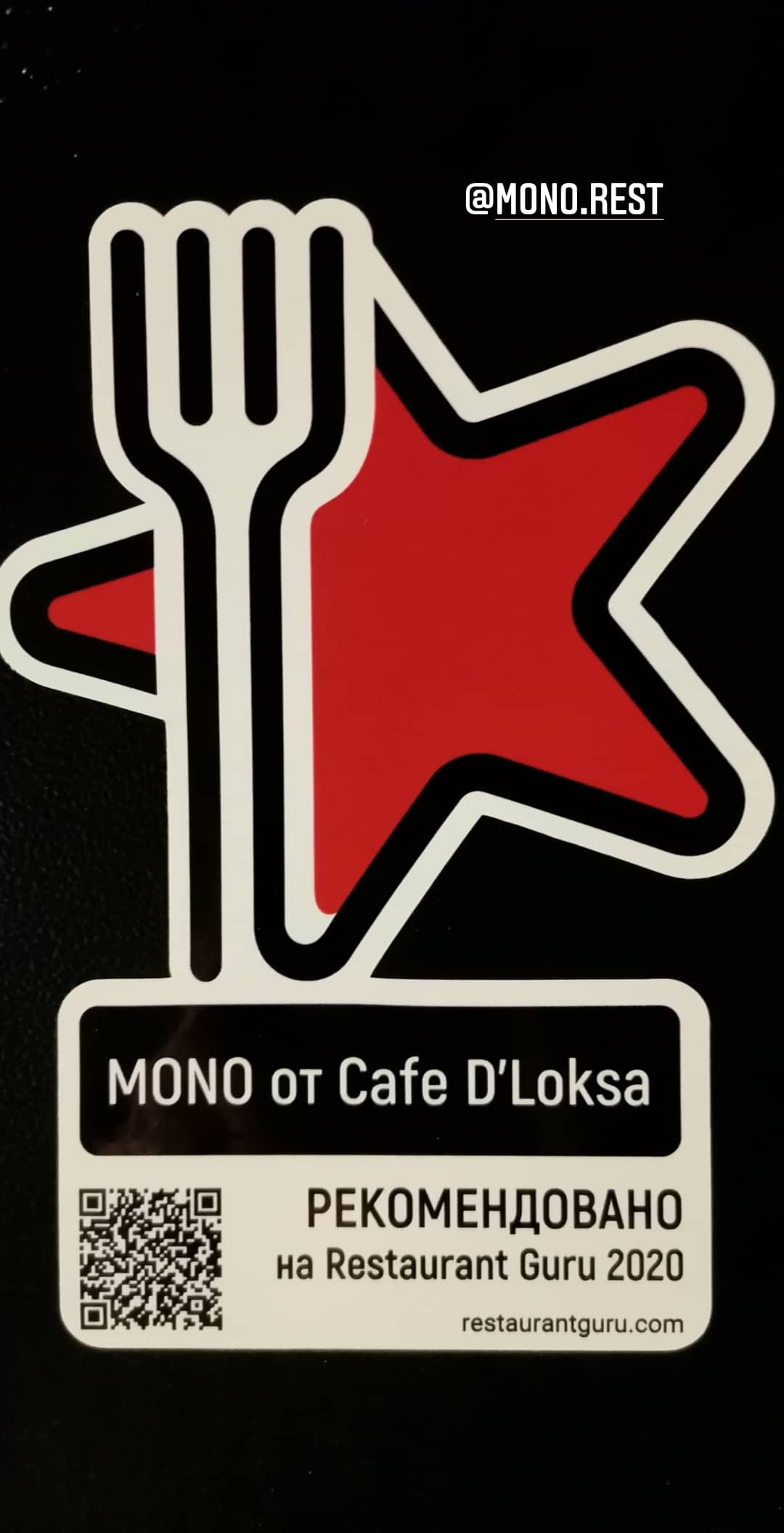 MONO award