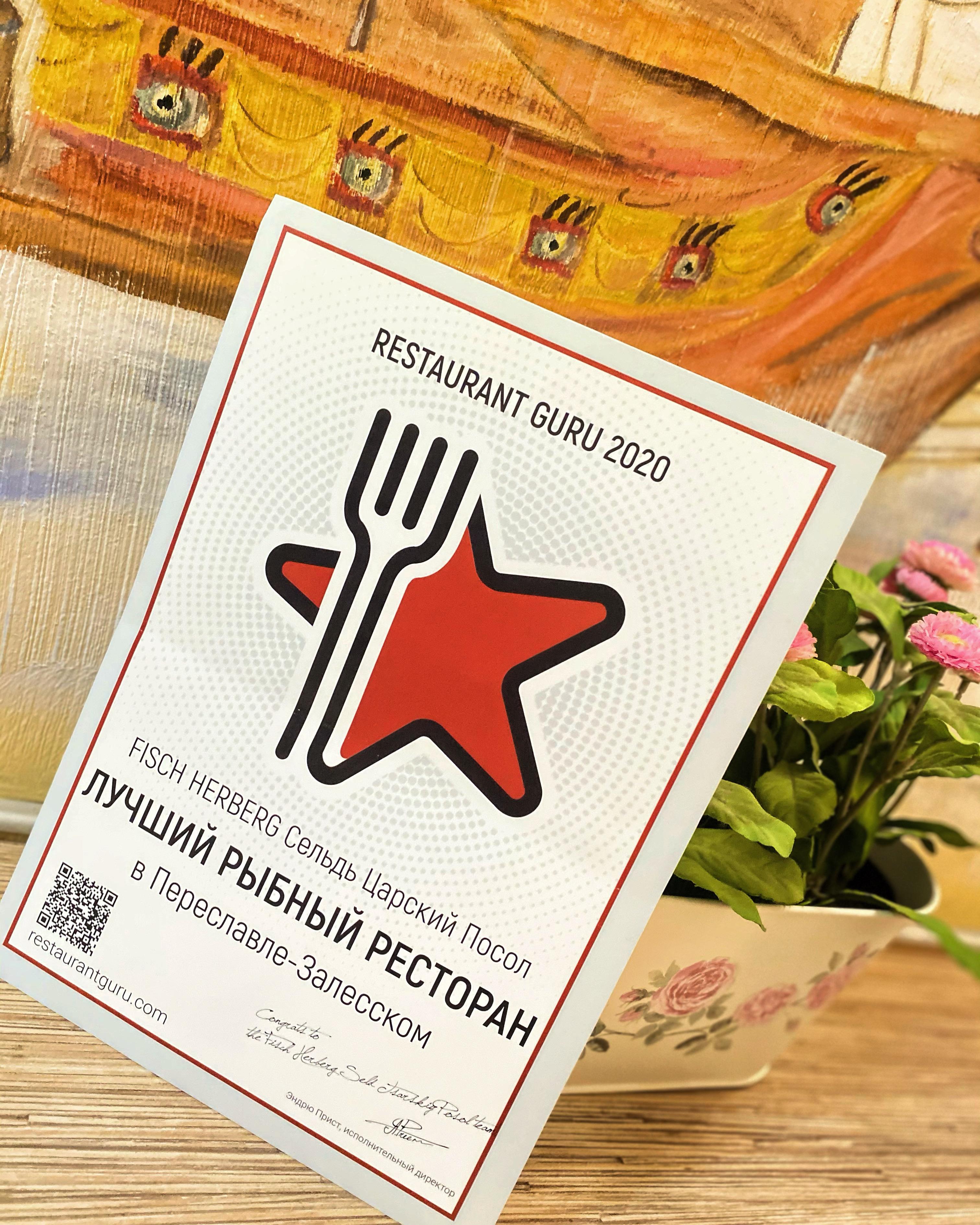 FISCH HERBERG Сельдь Царский Посол award
