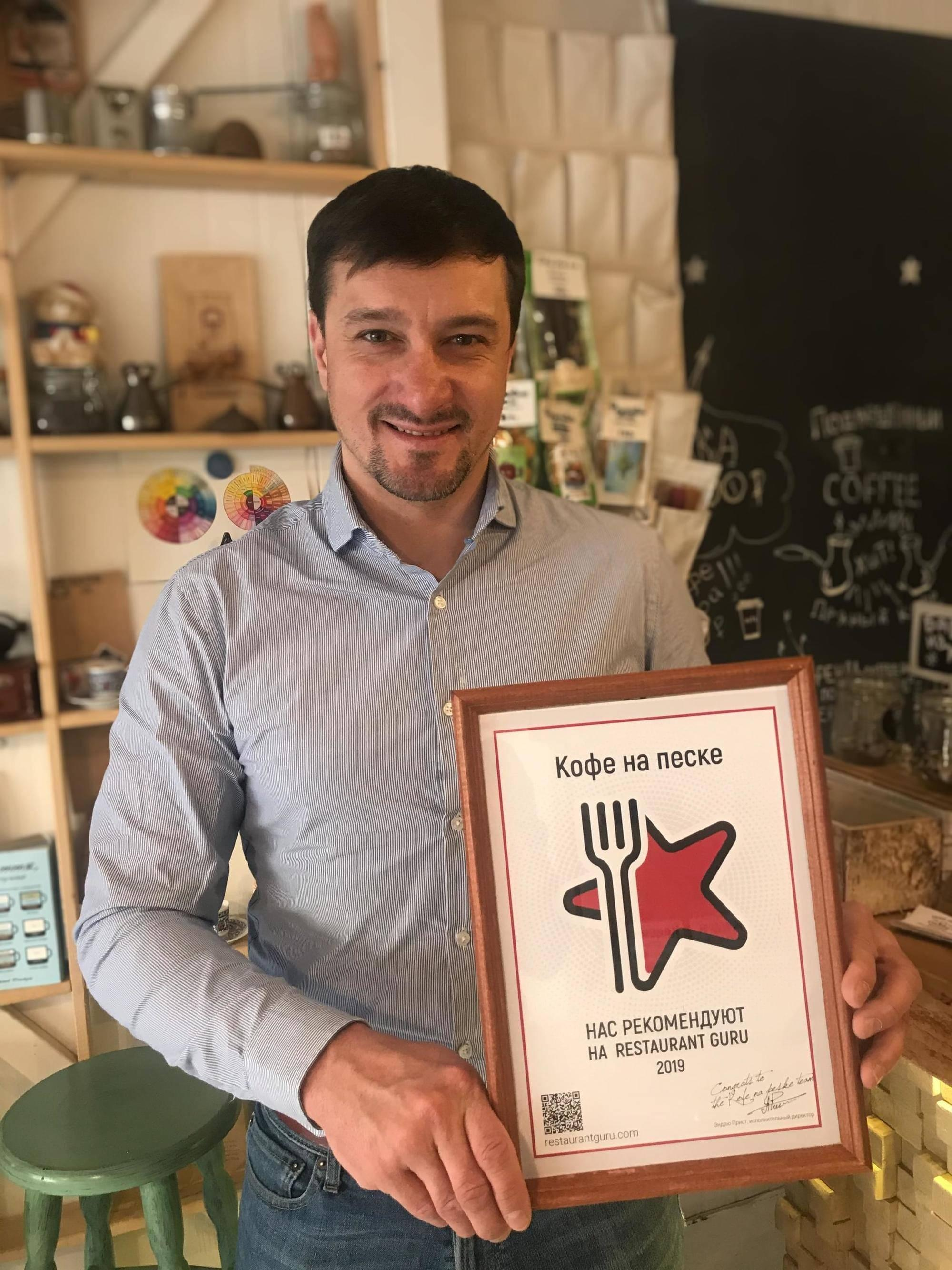 Kofe Na Peske award