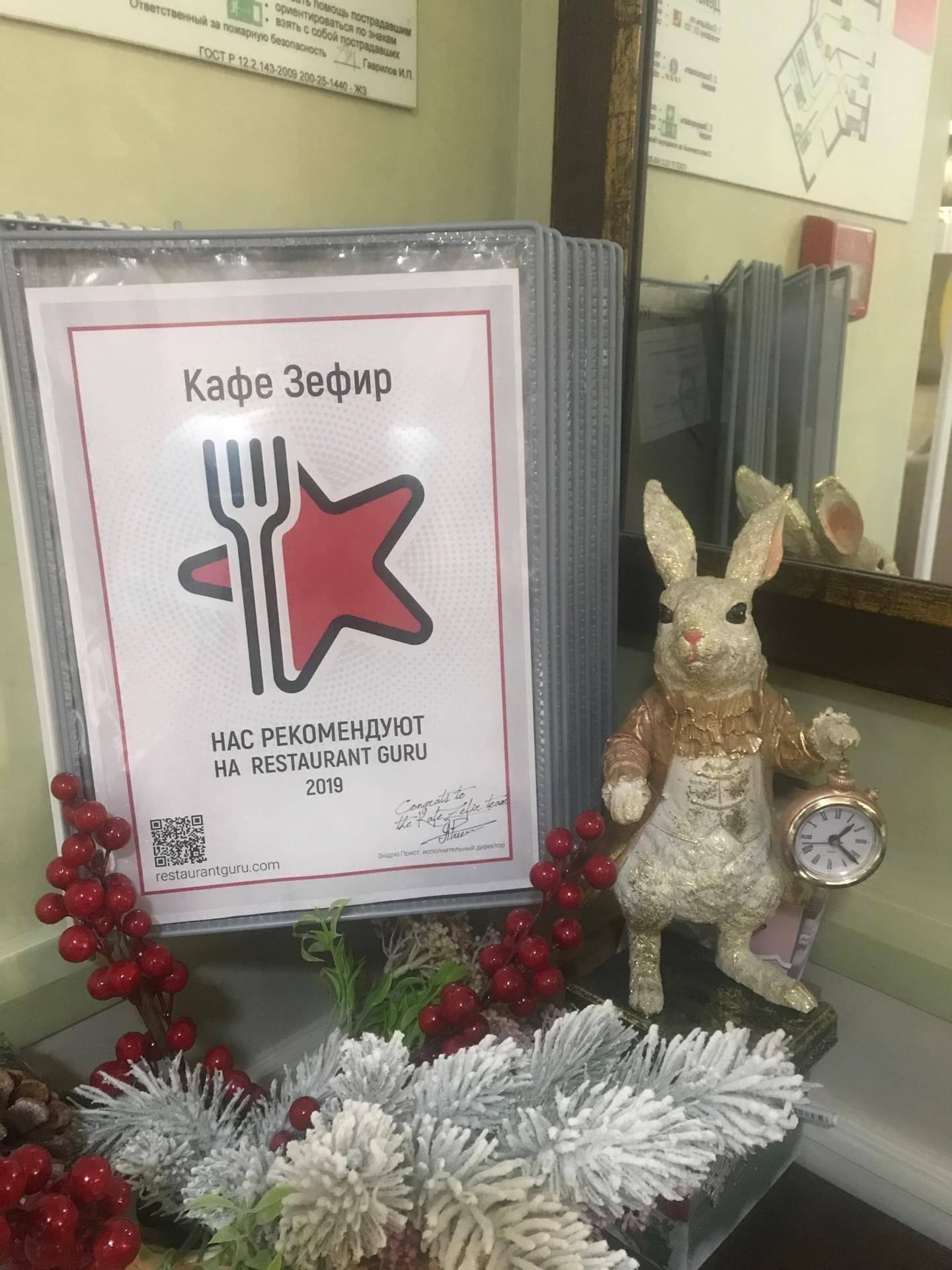 Кафе Зефир award