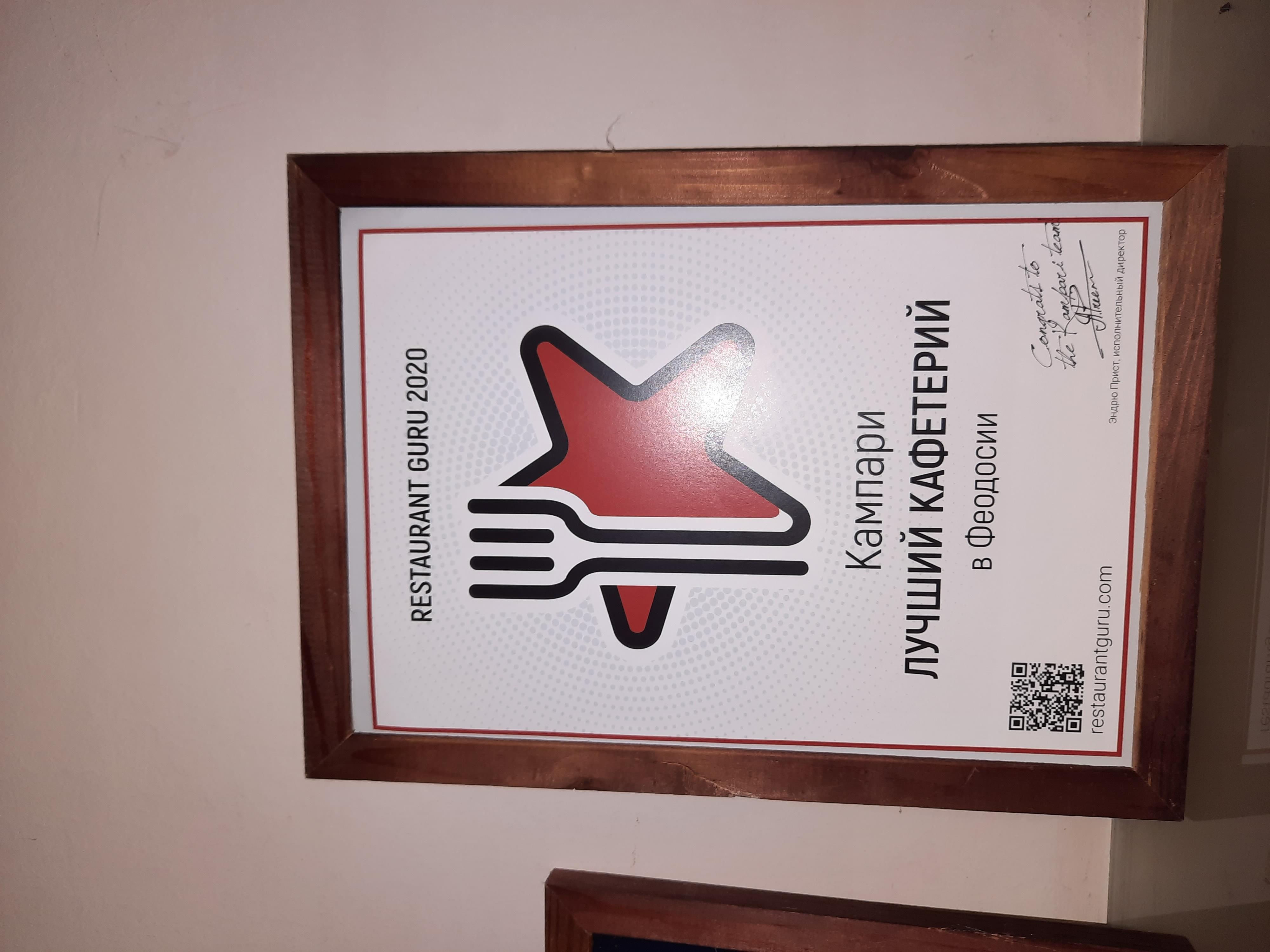 Kampari award