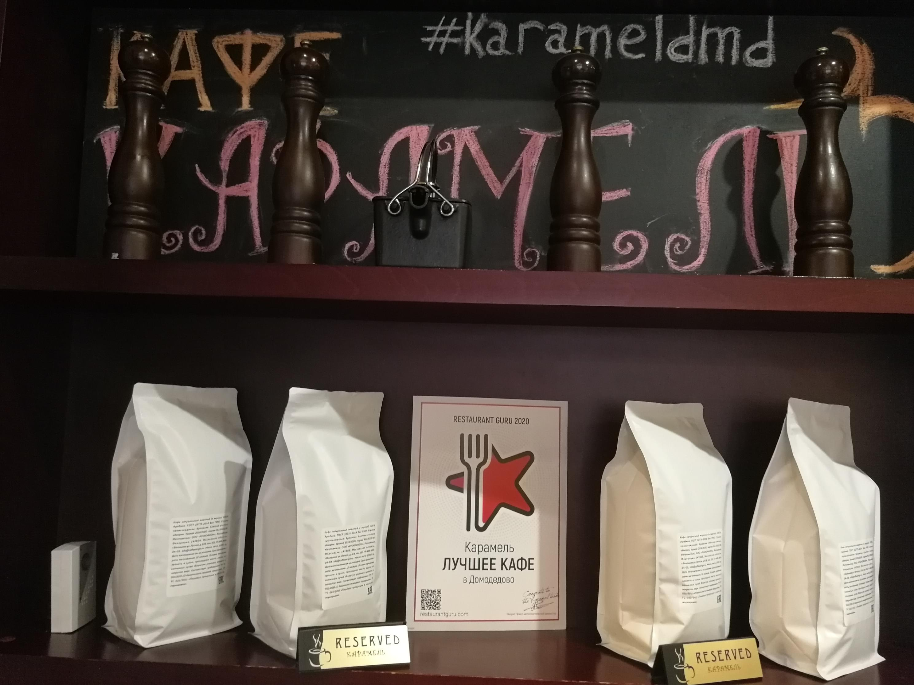 Карамель award