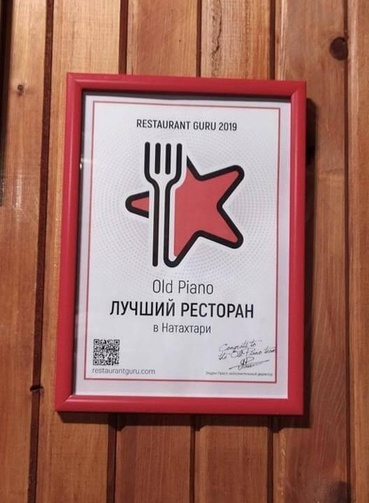 Old Piano award