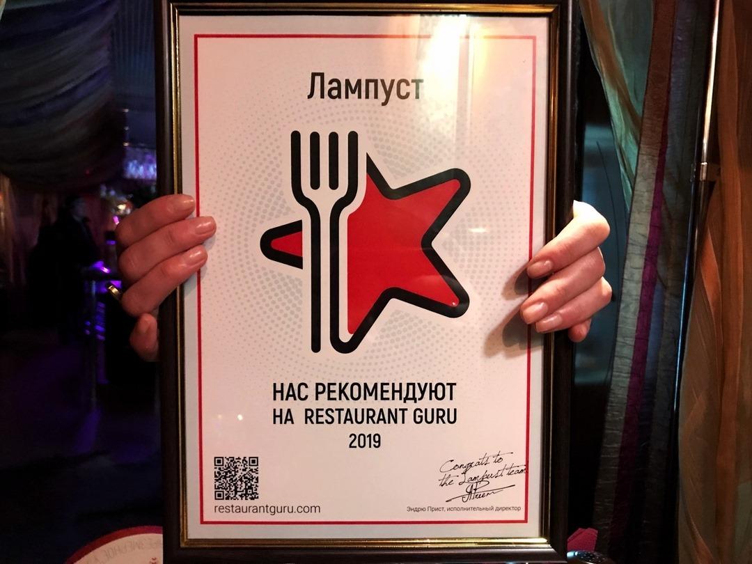 Lampust award