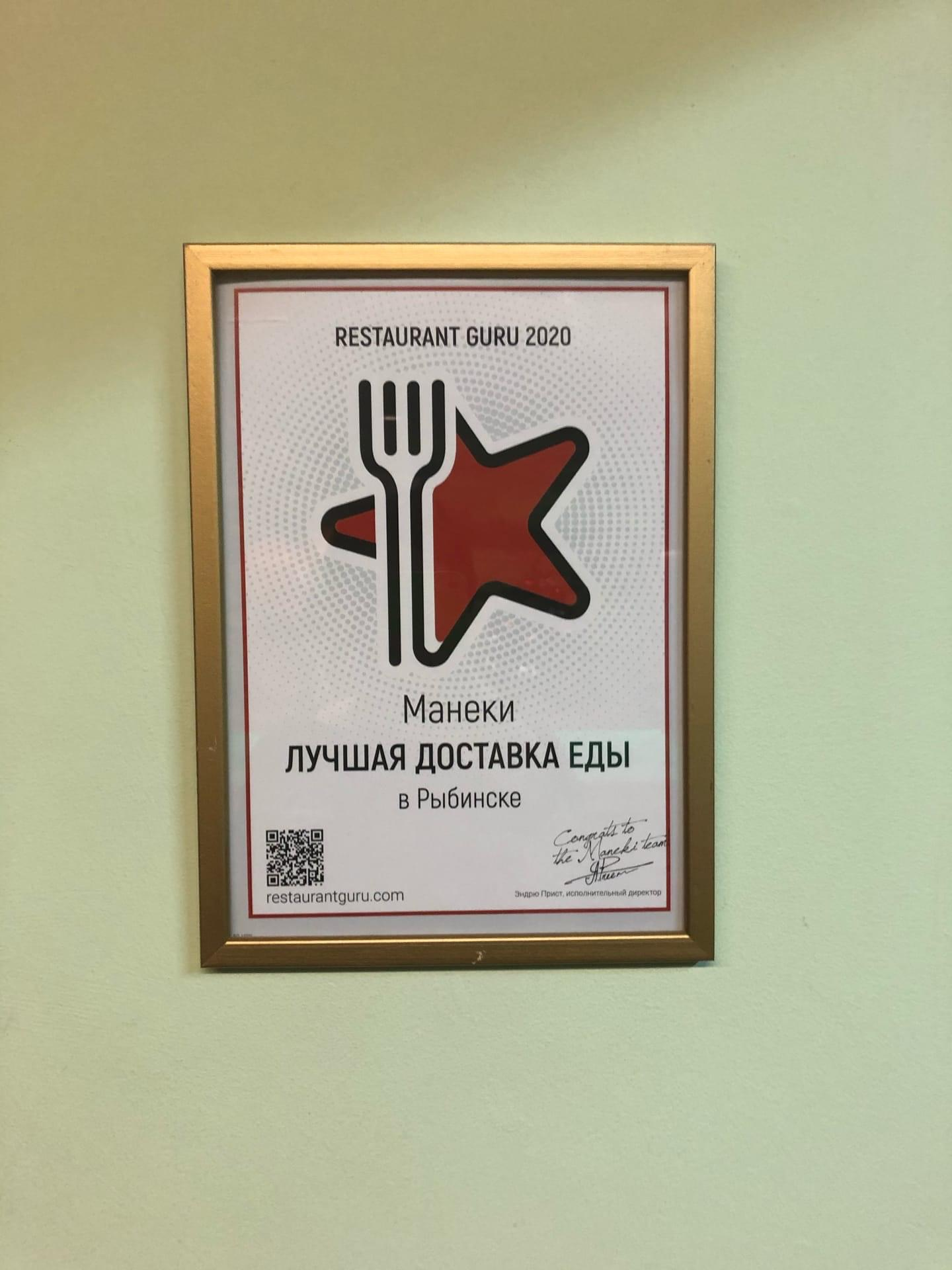 Maneki award