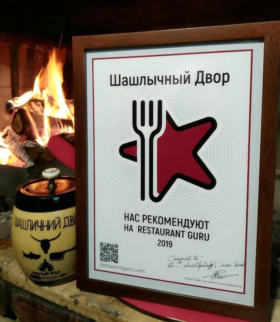 Shashlychny Dvor award