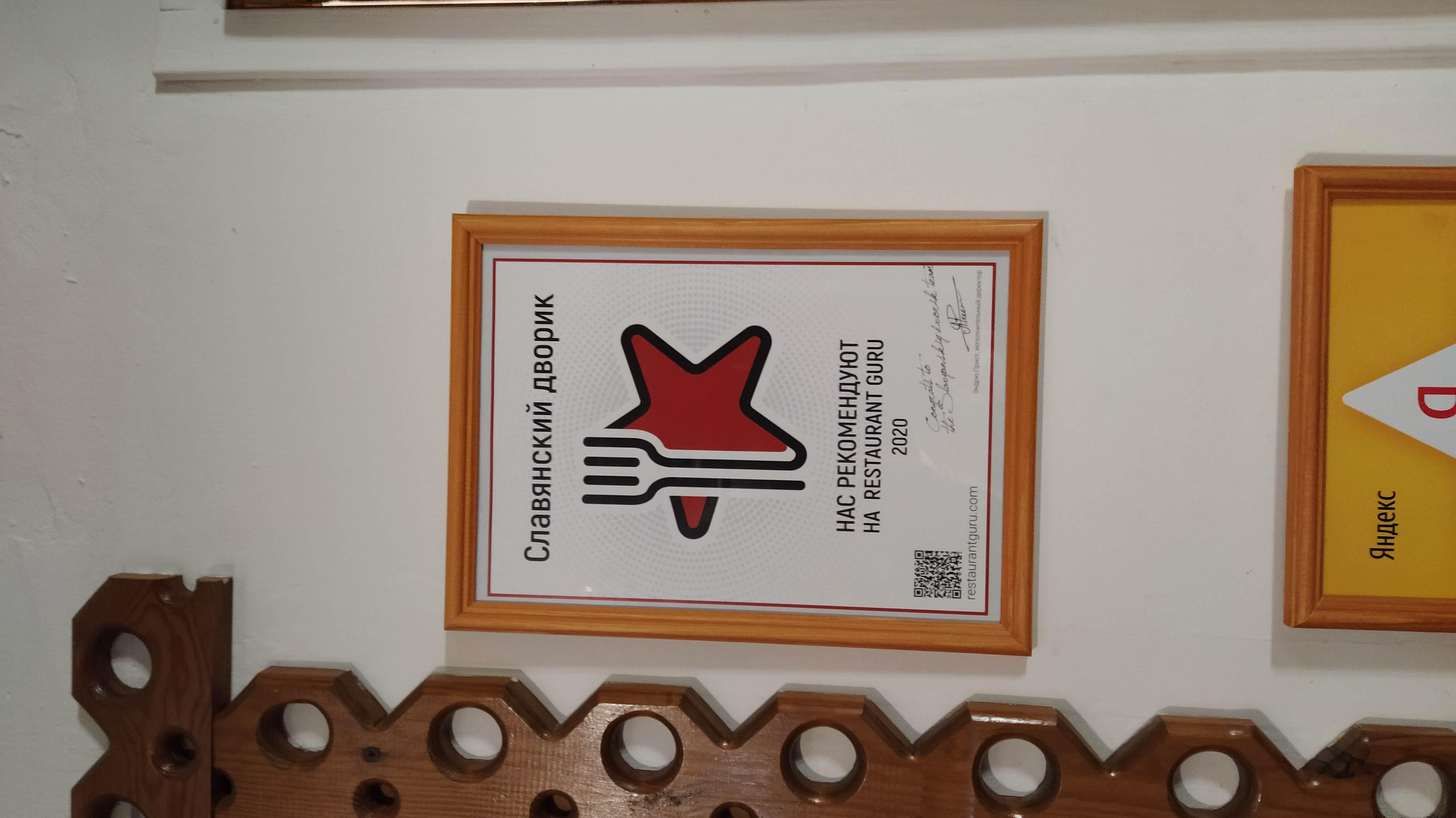 Славянский дворик award