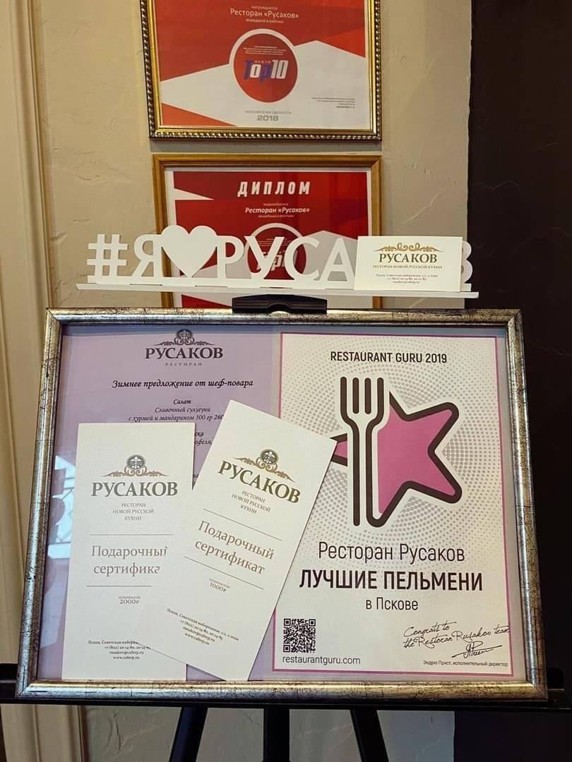 Ресторан Русаков award