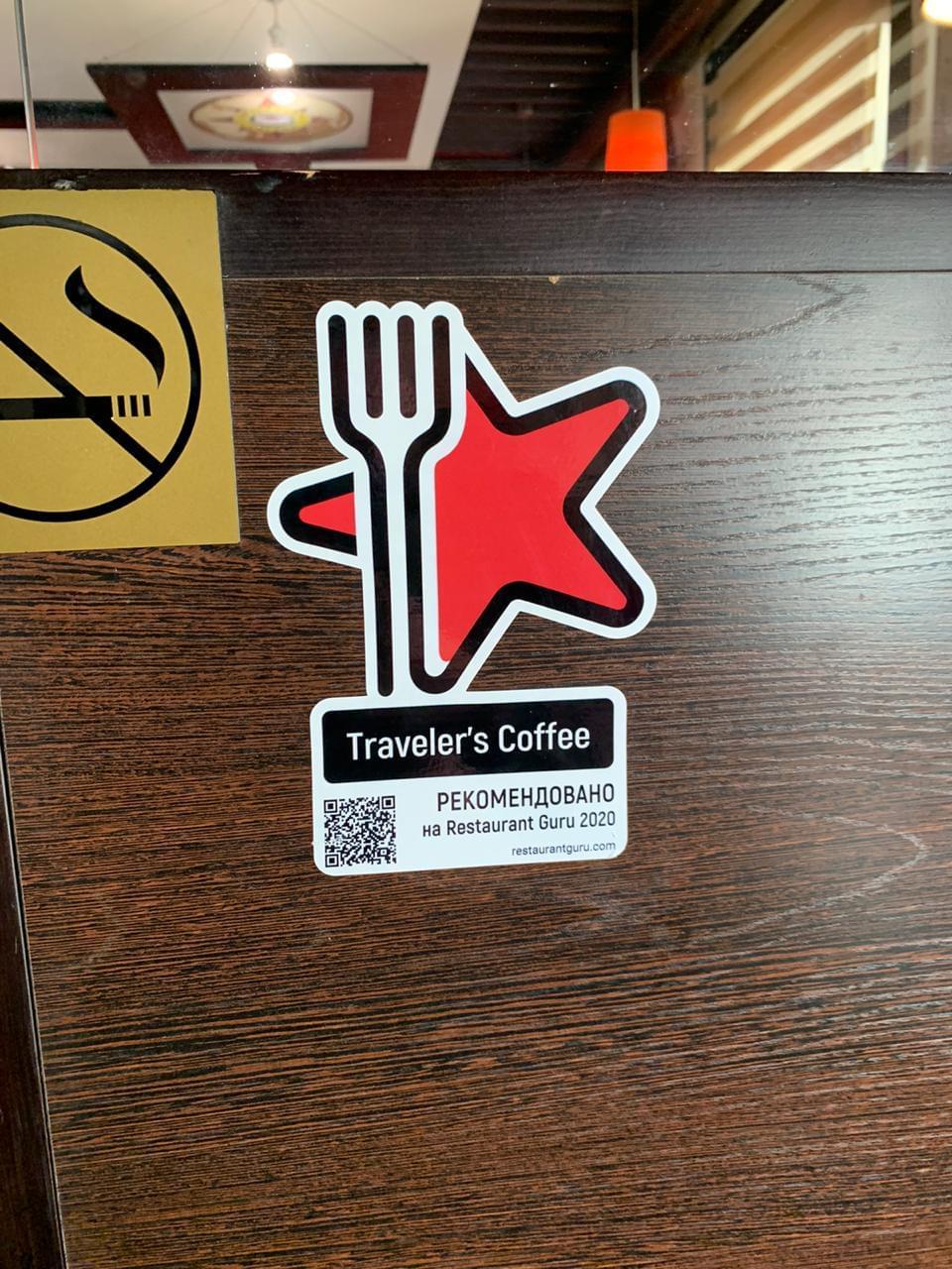 Traveler's Coffee award