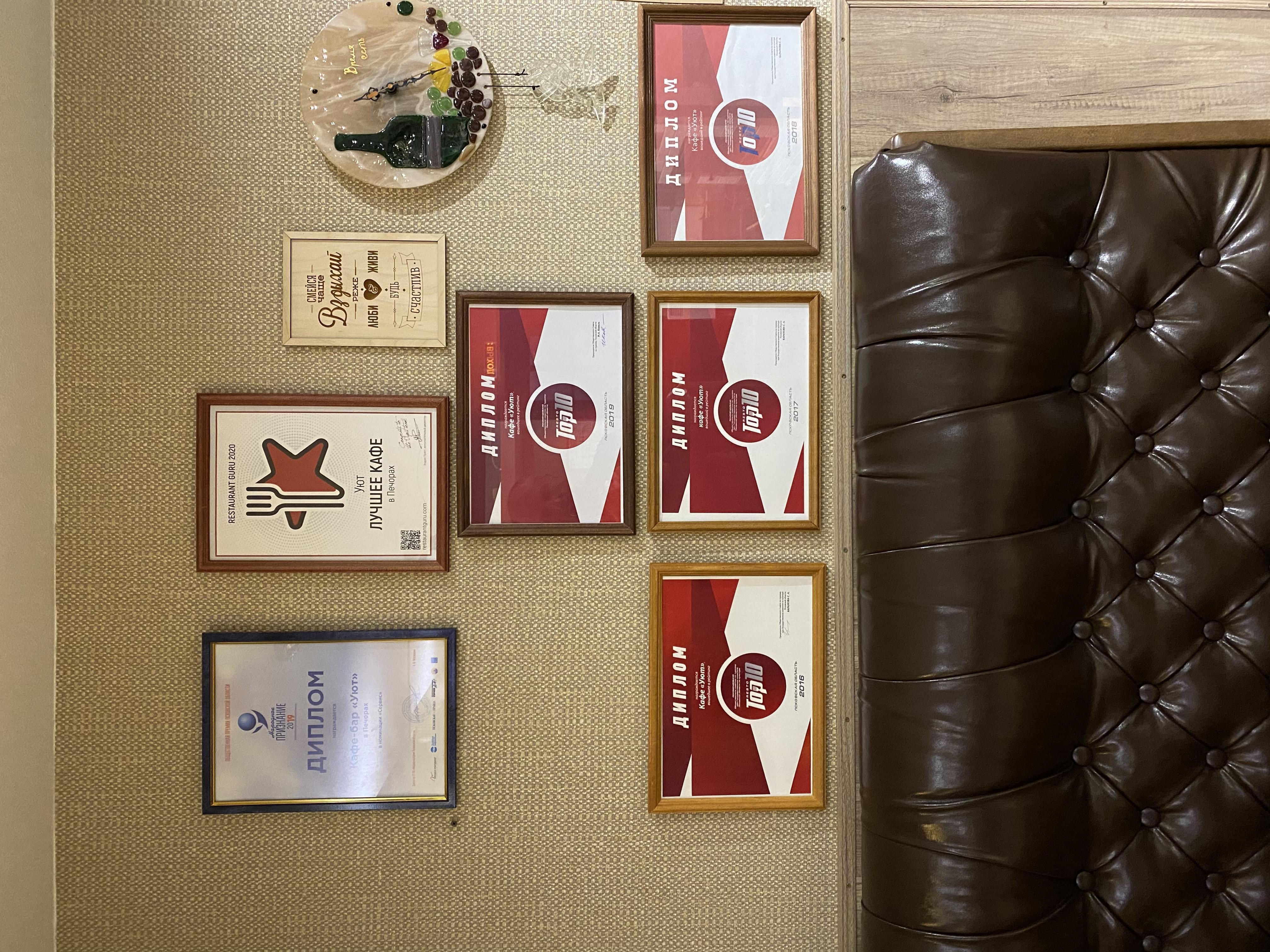 Uyut award